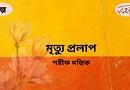 মৃত্যু প্রলাপ – শরীফ মল্লিক