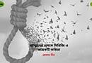 আত্মহত্যা প্রসঙ্গে সিরিজি ও কয়েকটি কবিতা