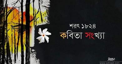 জুতা বিষয়ক ভাবনা // শাহীন তাজ